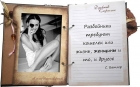 Дневник страсти (ДС-626)