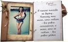 Дневник страсти (ДС-628)