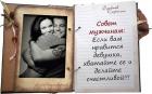 Дневник страсти (ДС-629)