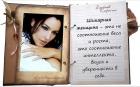 Дневник страсти (ДС-632)