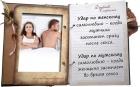 Дневник страсти (ДС-633)