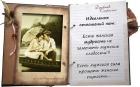 Дневник страсти (ДС-634)