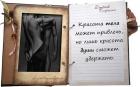 Дневник страсти (ДС-636)