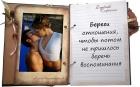 Дневник страсти (ДС-638)
