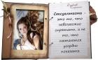 Дневник страсти (ДС-640)