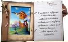 Дневник страсти (ДС-650)