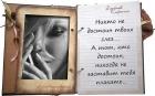 Дневник страсти (ДС-653)