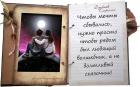 Дневник страсти (ДС-656)