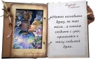 Дневник страсти (ДС-657)