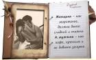 Дневник страсти (ДС-658)