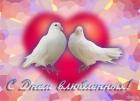 Магнит на День всех влюбленных (В-66)