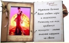 Дневник страсти (ДС-660)