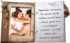 Дневник страсти (ДС-661)
