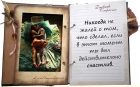 Дневник страсти (ДС-662)