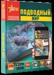 Подводный мир. Энциклопедия с дополненной реальностью
