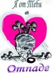 Магнит на День всех влюбленных (В-80)