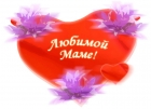 Магнит на День всех влюбленных (В-82)