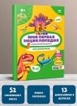 Моя первая энциклопедия. Мир динозавров