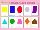 "магнит ""Геометрические фигуры"" (15х20)"