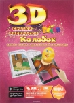 3D cказка «Колобок»