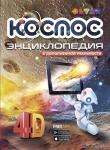 Космос: 4D Энциклопедия в дополненной реальности   Энциклопедии