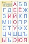 """магнит """"Алфавит"""" (20х30)"""