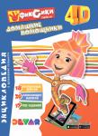 Энциклопедия в дополненной реальности «Фиксики: Домашние помощники»
